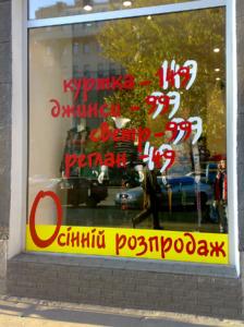 поклейка пленок оракал на витрины магазина одежды