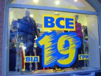 оклейка акционных предложений на витринах магазина