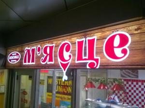 Светящаяся вывеска для мясного магазина Мясце
