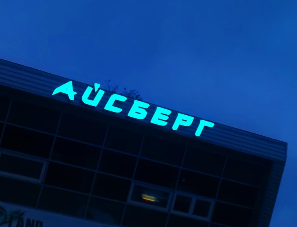 Буквы с подсветкой для компании Айсберг