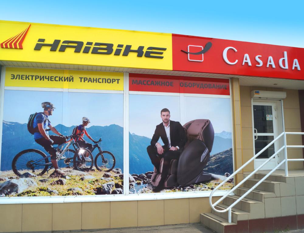 Комплексный дизайн и изготовление рекламы для магазина электротранспорта Haibike и квадрокоптеров Dji