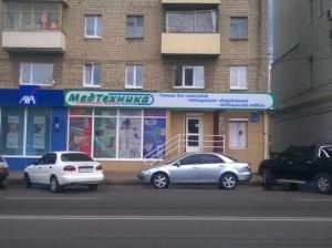 оформление фасада магазина Медтехника