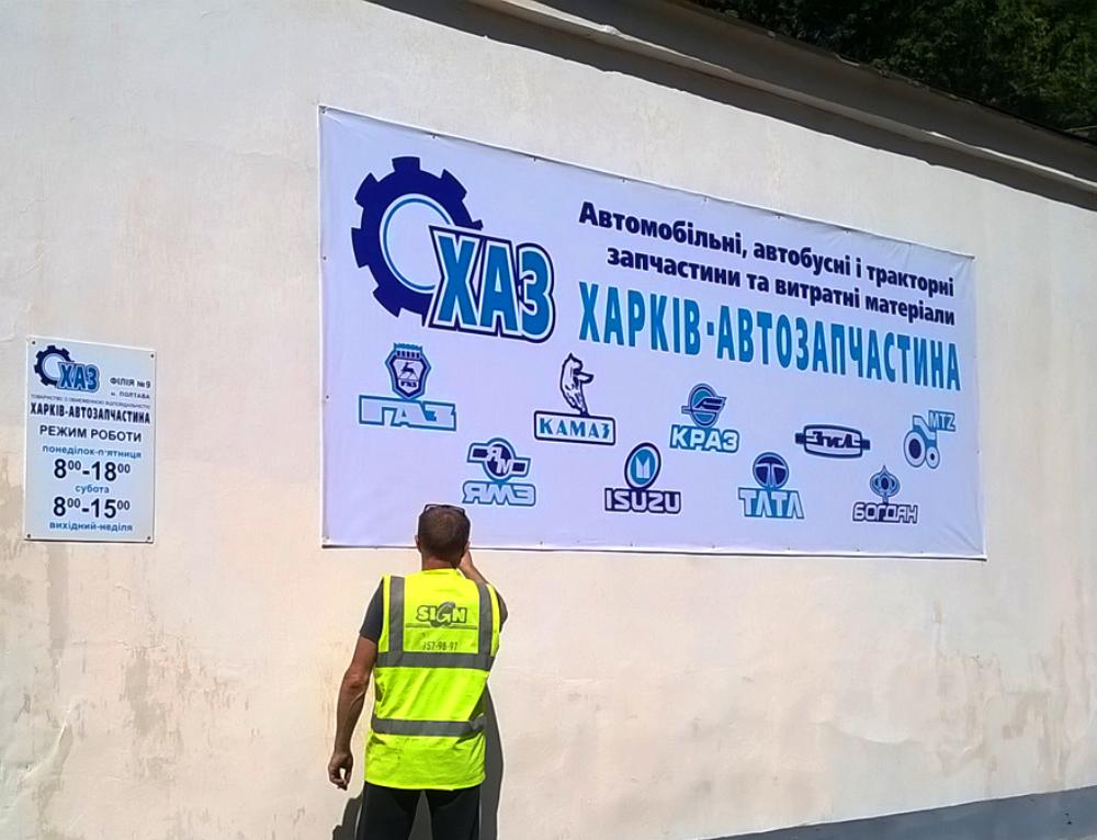 Комплексное рекламное оформление филиала компании ХАЗ в Полтаве