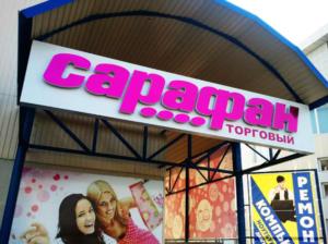 оформление входной группы торгового центра в Харькове