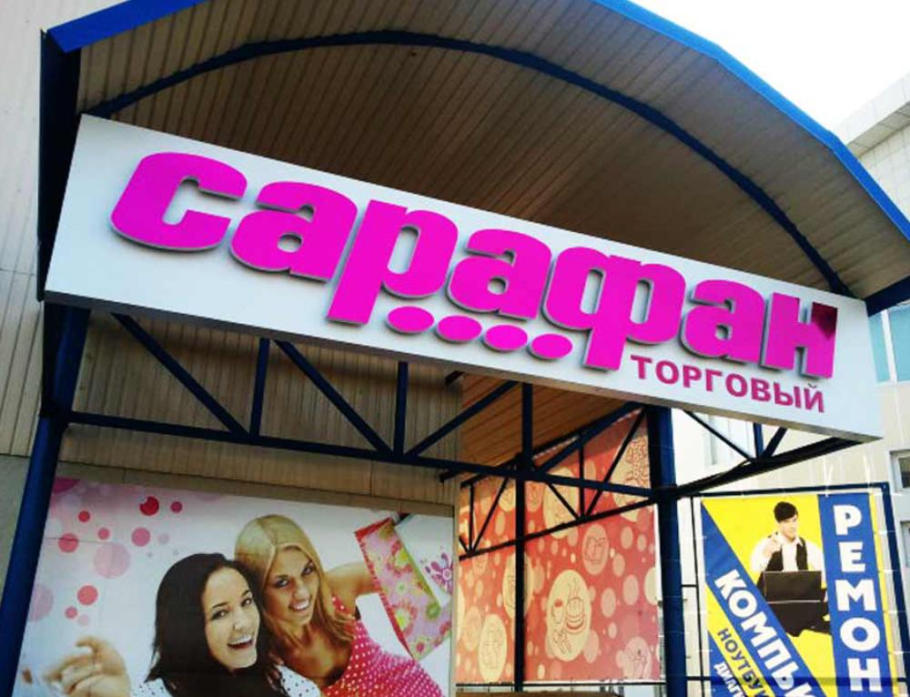 Комплексное рекламное оформление входной группы для торгового центра Сарафан