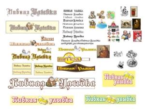 Создание логотипа и рекламное оформление фасада для пивного ресторана Улыбка