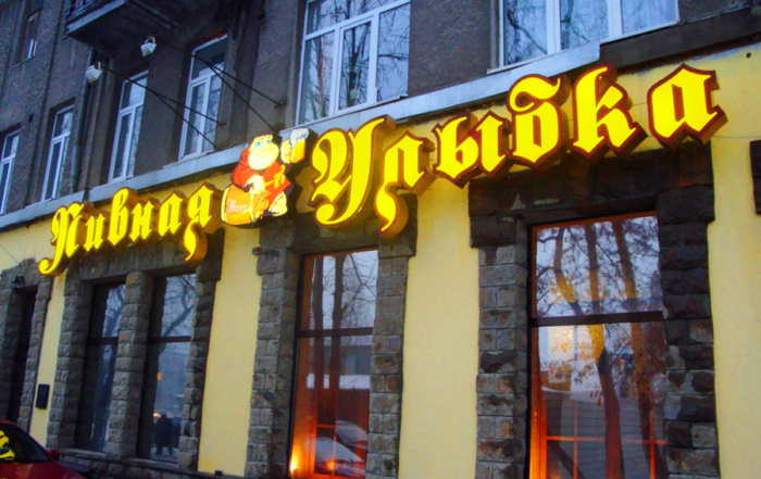 Комплексное оформление световой рекламой фасада ресторана в Харькове
