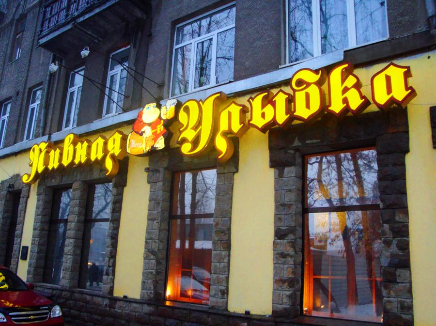 Комплексное оформление световой рекламой фасада ресторана световыми объемными буквами в Харькове