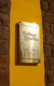 световая фасадная табличка режима работы для ресторана в харькове