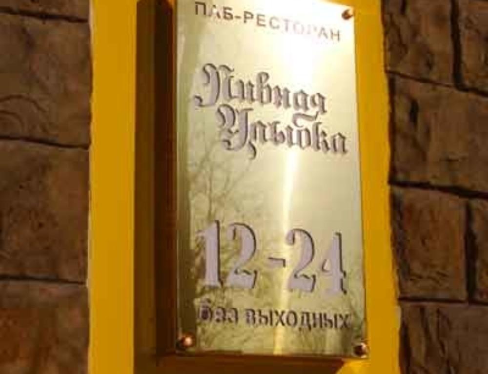 Світлова вивіска із композита виготовлення у Харкові