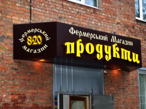 Объемные световые буквы для магазина продукты в Харькове