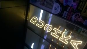 вывеска из световых букв
