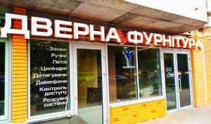 Световые буквы для магазина фурнитуры УльтраДом в Харькове