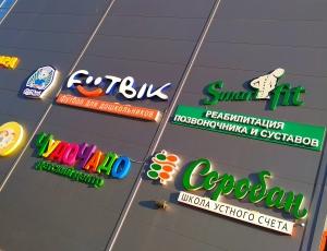 световая светодиодная реклама в Харькове