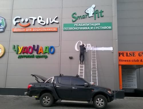 Объемные световые буквы заказать в Харькове