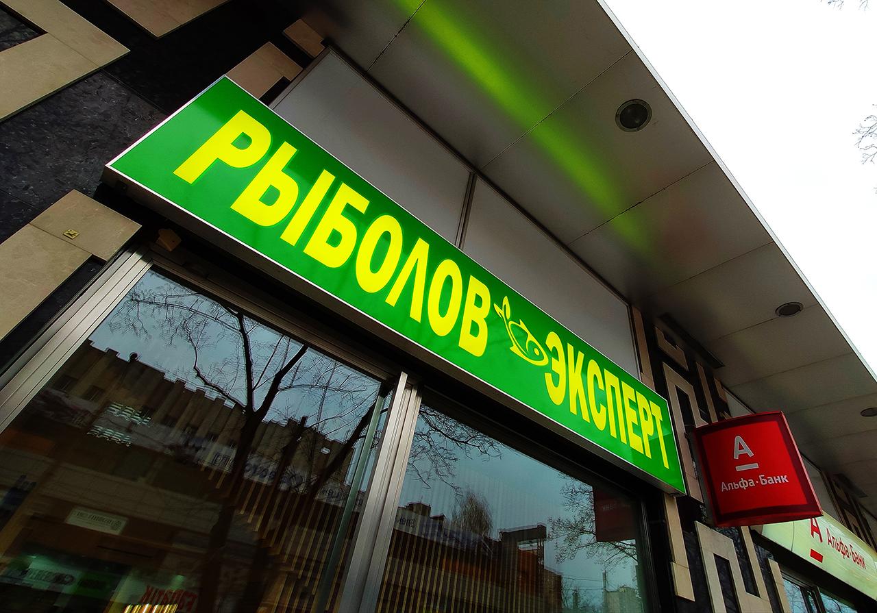 Лайтбокс для рыбацкого магазина в Харькове