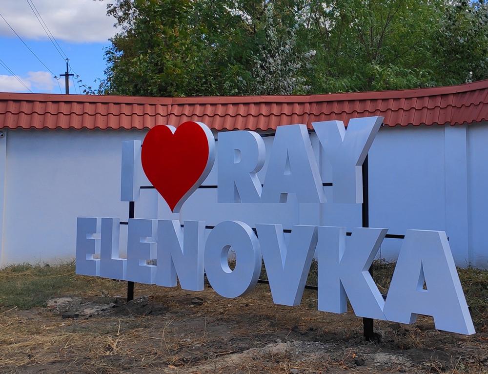 Объемные буквы из металла изготовление в Харькове