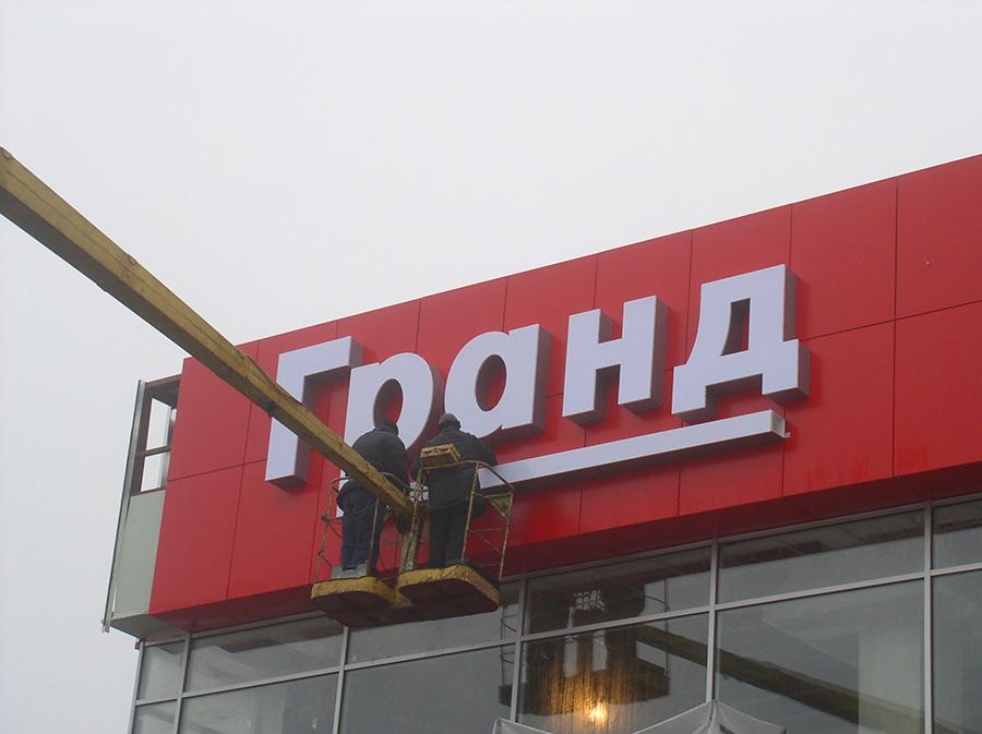 монтаж световых букв в Харькове