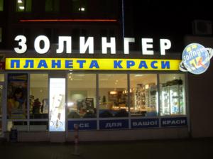 купить объемные буквы в Харькове