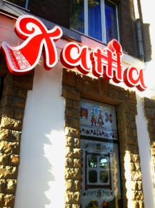 объемные буквы заказать в Харькове