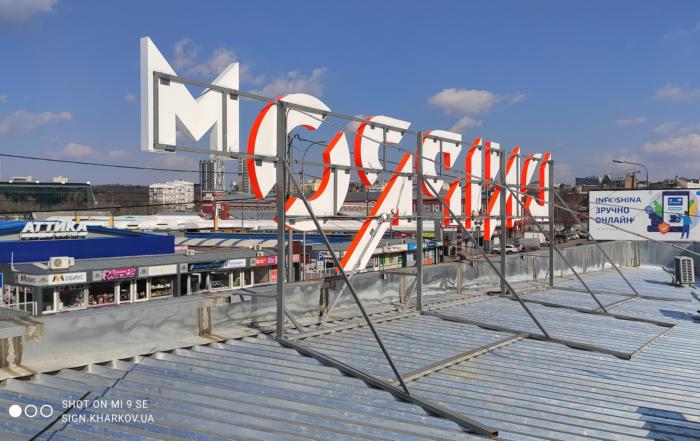 крышная рекламная световая конструкция в Харькове