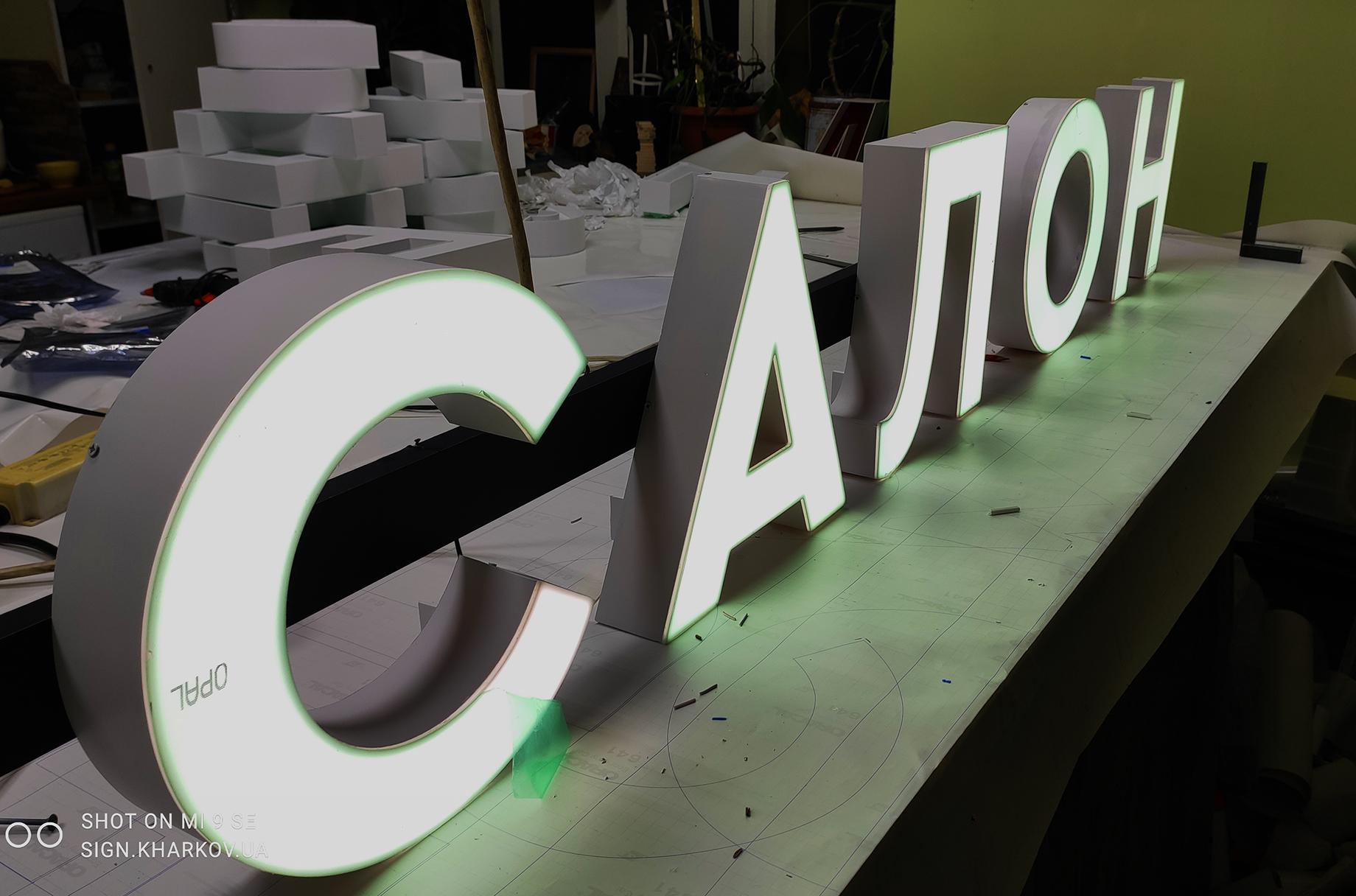 световые объемные буквы изготовление в харькове