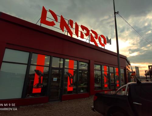 Крышная световая вывеска Днипро-М