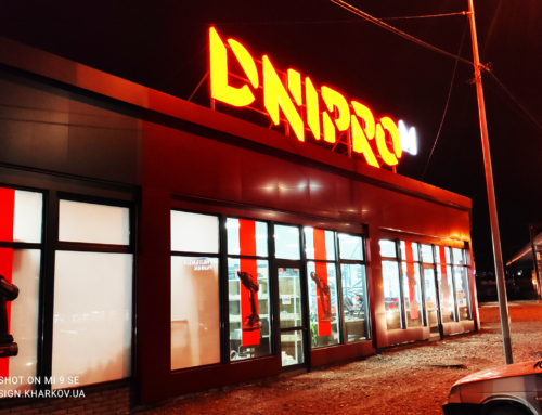 Светящиеся буквы Днипро-М